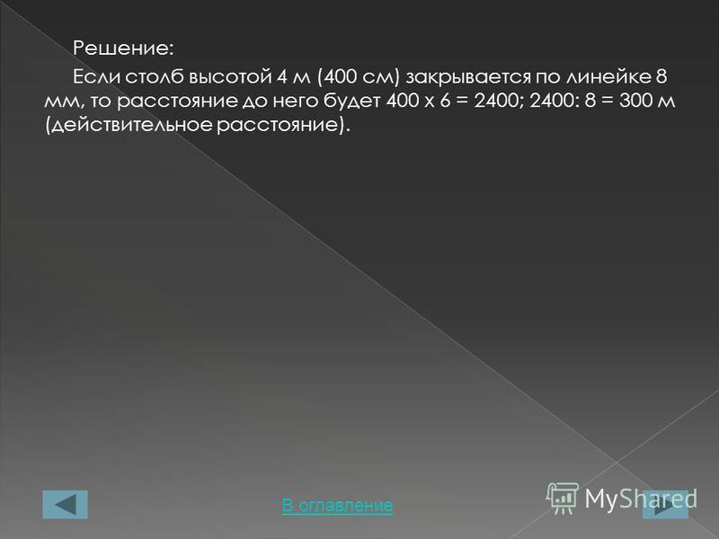 Дано: Столб высотой 4 м (400 см) закрывается по линейке 8 мм Найти: Расстояние от столба до человека Решение! В оглавление