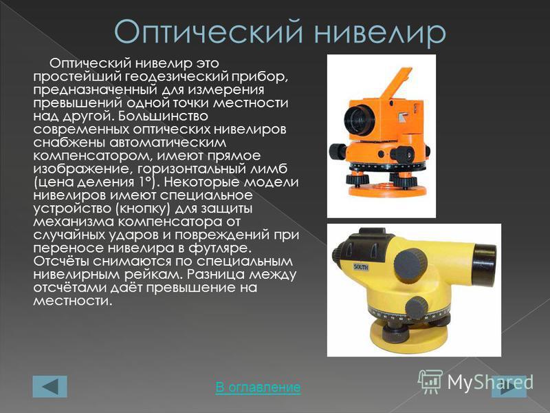 Лазерный нивелир – прибор, в котором визирная оптическая ось заменена лазерным лучом. Область применения: строительные и отделочные работы. Лазерный нивелир дает один или несколько видимых лучей и/или плоскость. Для моделей, которые предназначены для