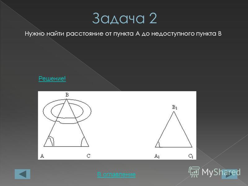 Задача 1 Задача 2 Задача 3 Задача 4 Задача 5 В оглавление