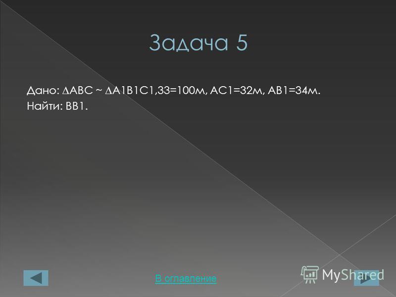 АВС~А 1 В 1 С 1 (по усл.), => АВ:А 1 В 1 =АС:А 1 С 1 А1В1=0,0072 м, А1С1=0,0063 м, АВ:0,0072=42:0,0063 АВ=48(м) Ответ: АВ=48 м. В оглавление