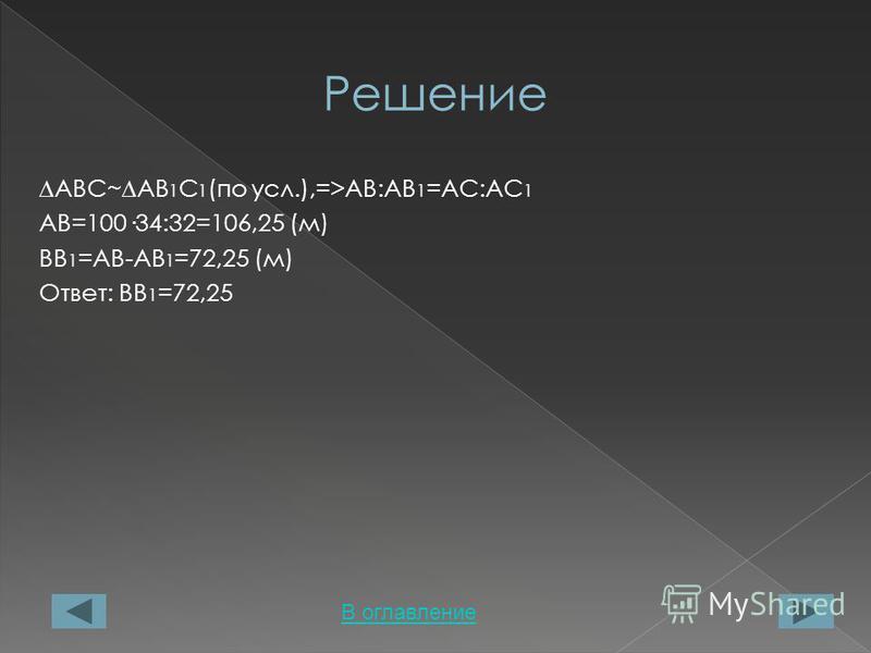 Дано: АВС ~ А1В1С1,33=100 м, АС1=32 м, АВ1=34 м. Найти: ВВ1. В оглавление