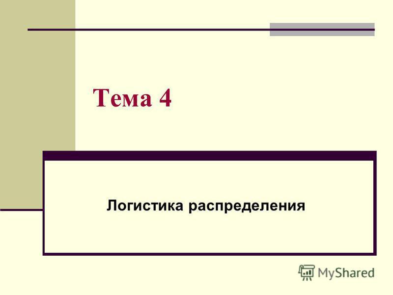 Тема 4 Логистика распределения