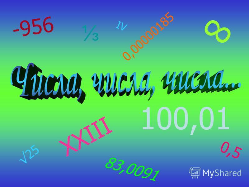 0,00000185 0,5 25 100,01 -956 83,0091 IV XXIII