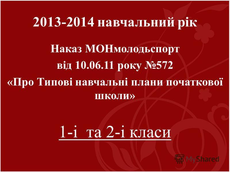Наказ МОНмолодьспорт від 10.06.11 року 572 «Про Типові навчальні плани початкової школи» 1-і та 2-і класи 2013-2014 навчальний рік