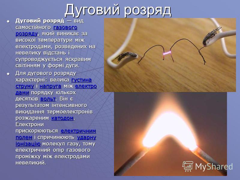 Дугови́й розря́д вид самостійного газового розряду, який виникає за високої температури між електродами, розведених на невелику відстань і супроводжується яскравим світінням у формі дуги. Дугови́й розря́д вид самостійного газового розряду, який виник