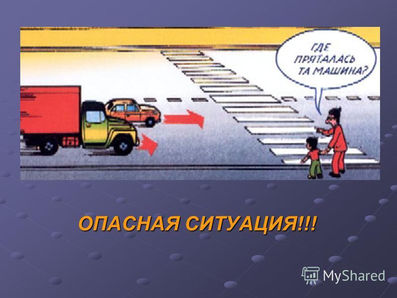 ОПАСНАЯ СИТУАЦИЯ!!!