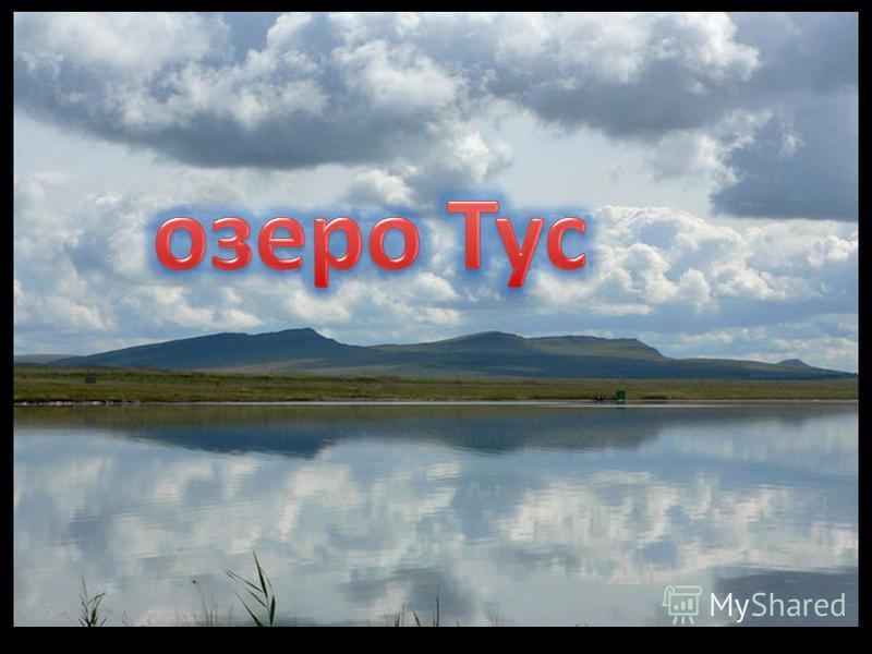Бессточное горько - соленое озеро, состоящее из двух плёсов: Большое Белё и Малое Белё соединенных протокой. Наибольшая глубина западной части (Большое Белё) – 29 м, восточной (Малое Белё) – свыше 45 м. С тюркского обозначает «перевал». Когда-то путе