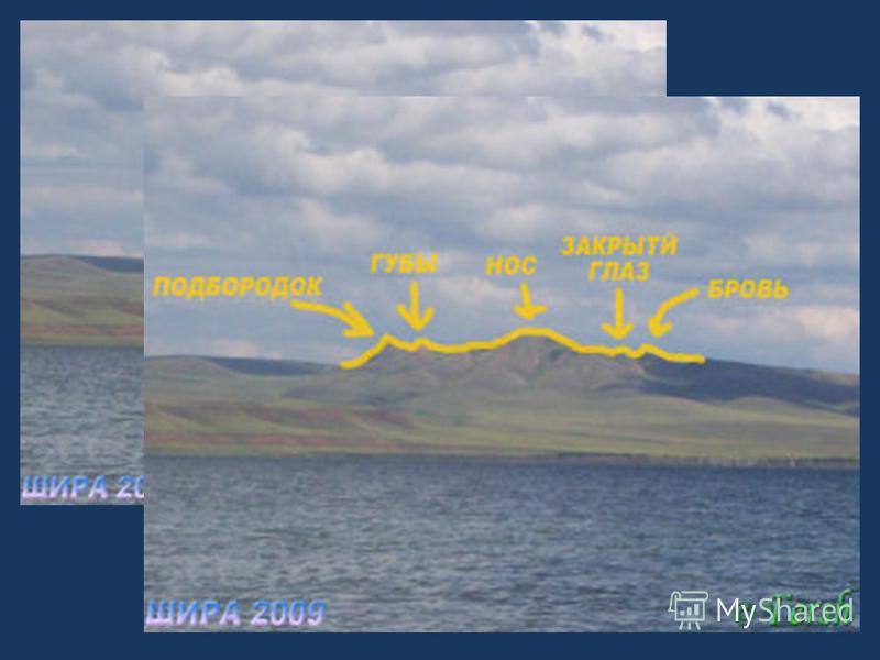 Самое знаменитое из хакасских озер. Находится в северной части Хакасии. Бессточное горько- соленое озеро, обладающее высокими лечебными качествами. Существуют разные версии перевода c тюркского: желтое; сияющее, как жемчуг; лечебная вода. Средняя глу