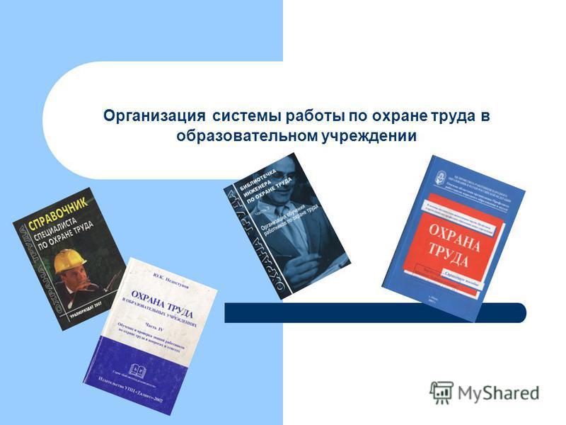 Организация системы работы по охране труда в образовательном учреждении