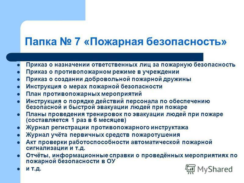 приказ о противопожарном режиме в детском саду образец - фото 5
