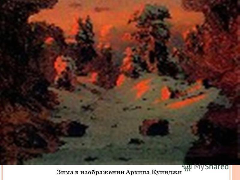 Зима в изображении Архипа Куинджи
