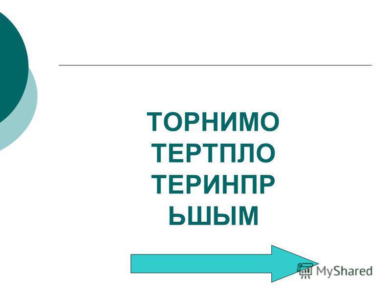 ТОРНИМО ТЕРТПЛО ТЕРИНПР ЬШЫМ