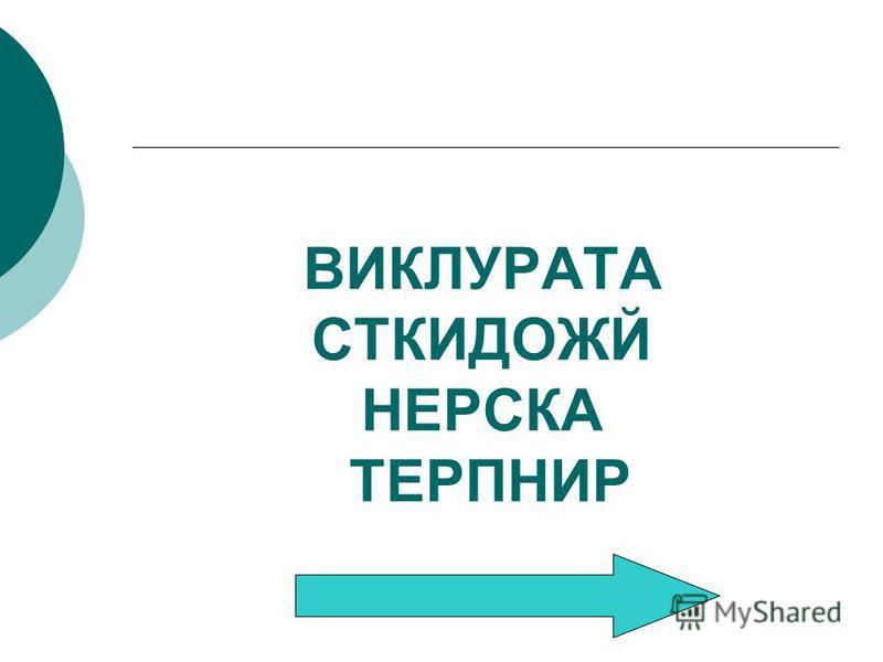 ВИКЛУРАТА СТКИДОЖЙ НЕРСКА ТЕРПНИР