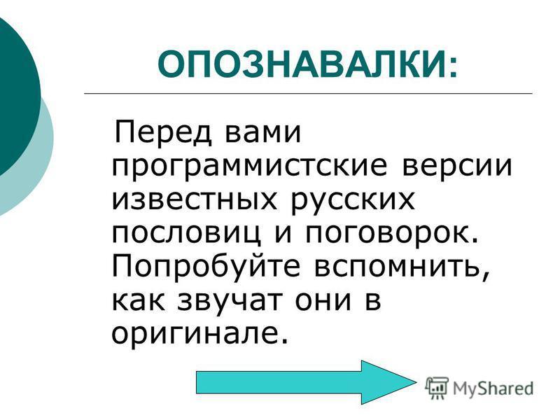 ОПОЗНАВАЛКИ: Перед вами программистские версии известных русских пословиц и поговорок. Попробуйте вспомнить, как звучат они в оригинале.