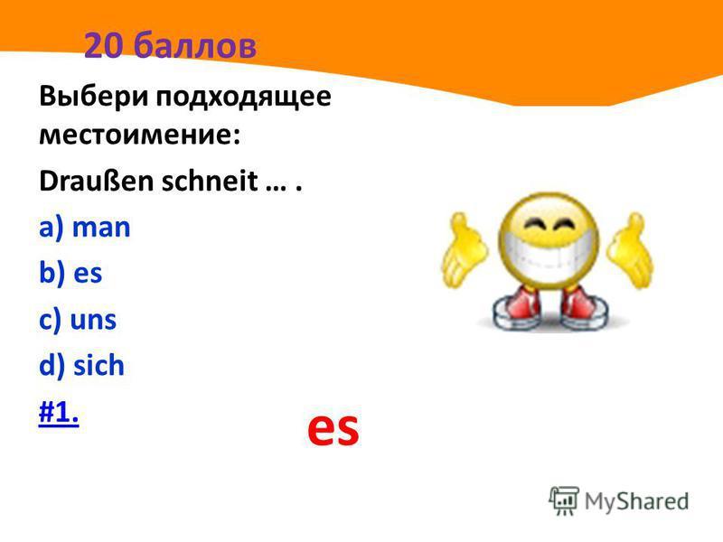 20 баллов Выбери подходящее местоимение: Draußen schneit …. а) man b) es с) uns d) sich #1. es