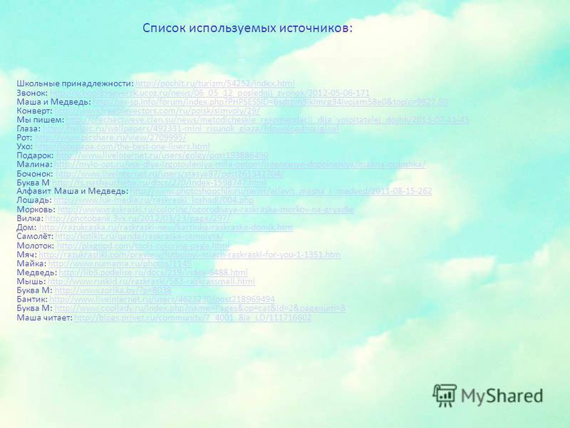 Список используемых источников: Лошадь: http://www.luk-media.ru/raskraski_loshadi/004.phphttp://www.luk-media.ru/raskraski_loshadi/004. php Морковь: http://www.vraskraski.ru/coloring/ogorodnaya-raskraska-morkov-na-gryadkehttp://www.vraskraski.ru/colo