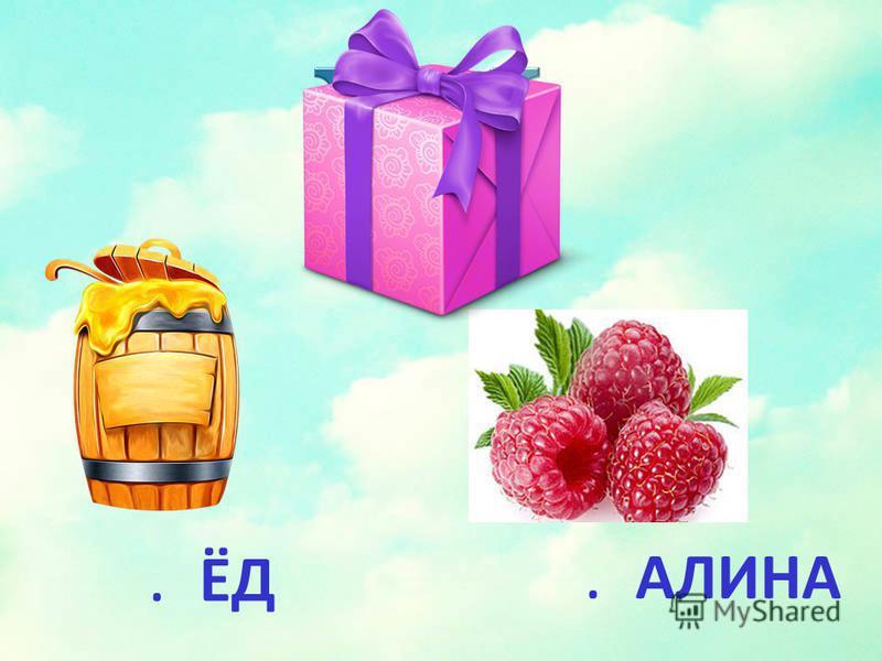 . ЁД. АЛИНА