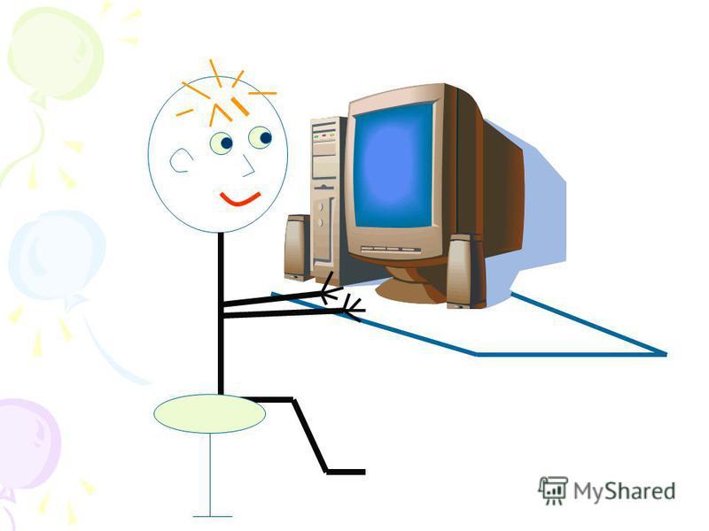 Мультик о том, как Вася сидел за компьютером. Личная версия