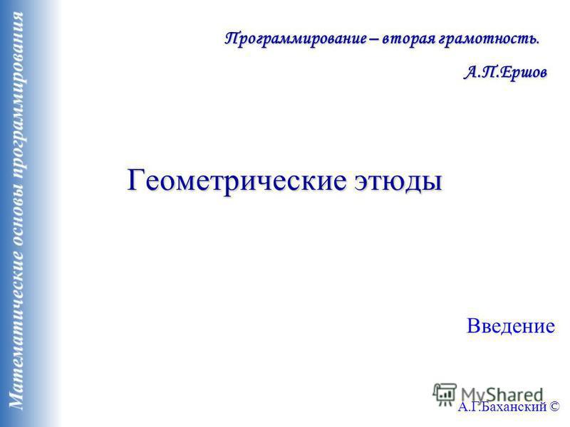 Геометрические этюды Введение А.Г.Баханский © Программирование – вторая грамотность. А.П.Ершов