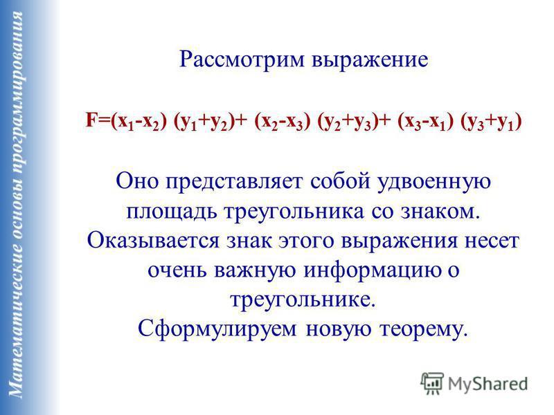 Рассмотрим выражение F=(x 1 -x 2 ) (y 1 +y 2 )+ (x 2 -x 3 ) (y 2 +y 3 )+ (x 3 -x 1 ) (y 3 +y 1 ) Оно представляет собой удвоенную площадь треугольника со знаком. Оказывается знак этого выражения несет очень важную информацию о треугольнике. Сформулир