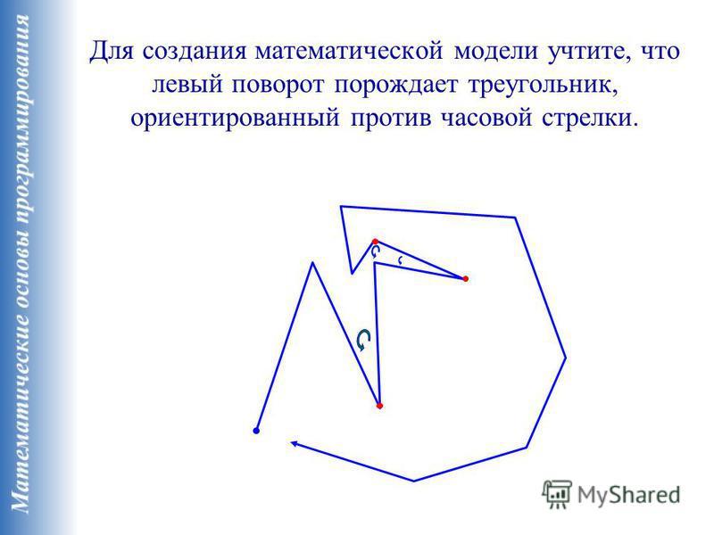 Для создания математической модели учтите, что левый поворот порождает треугольник, ориентированный против часовой стрелки.