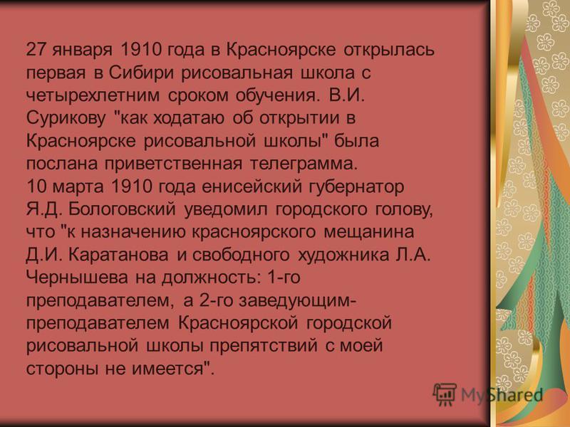 27 января 1910 года в Красноярске открылась первая в Сибири рисовальная школа с четырехлетним сроком обучения. В.И. Сурикову