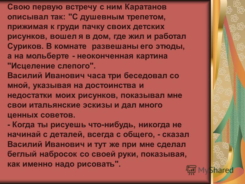 Свою первую встречу с ним Каратанов описывал так: