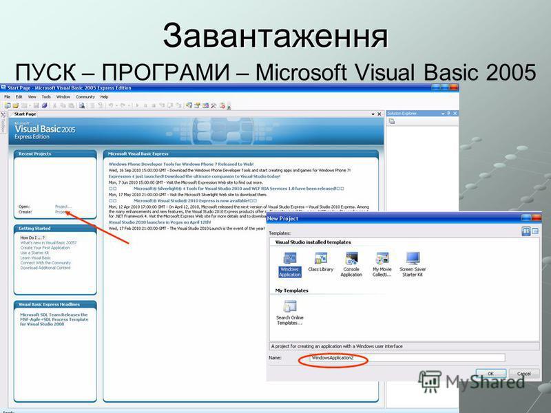Завантаження ПУСК – ПРОГРАМИ – Microsoft Visual Basic 2005