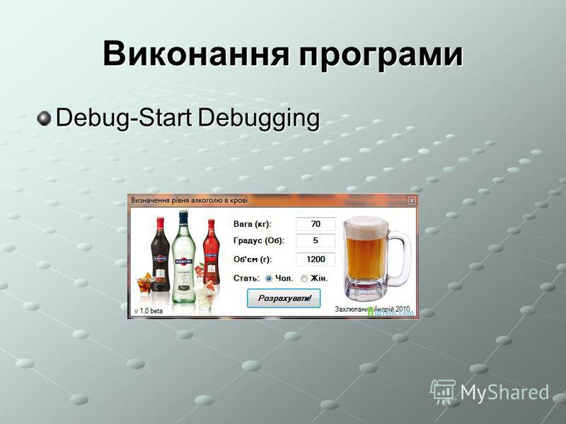 Виконання програми Debug-Start Debugging