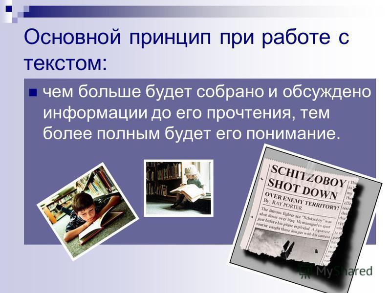 Основной принцип при работе с текстом: чем больше будет собрано и обсуждено информации до его прочтения, тем более полным будет его понимание.