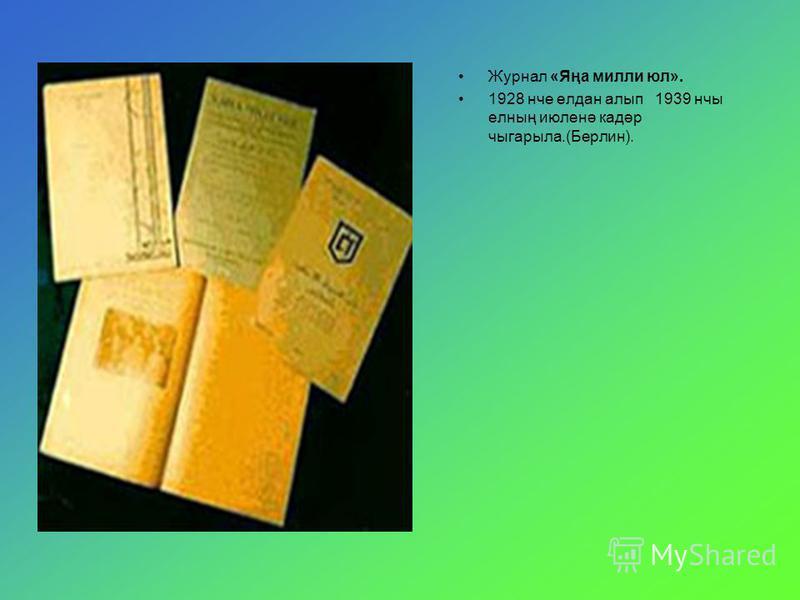 Журнал «Яңа милли юл». 1928 нче елдан алып 1939 нчы елның июленә кадәр чыгарыла.(Берлин).