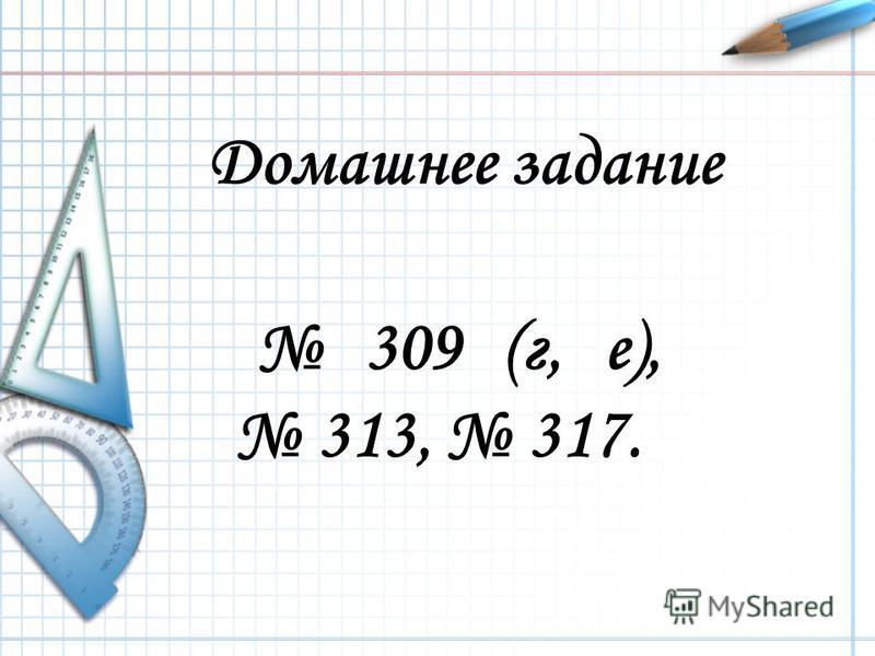 Домашнее задание 309 (г, е), 313, 317.