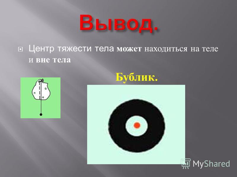 Центр тяжести тела может находиться на теле и вне тела Бублик.