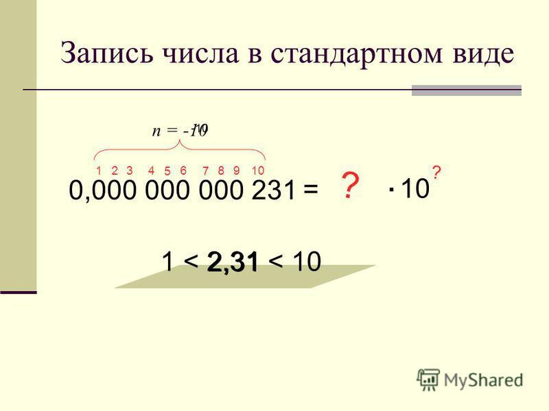 Запись числа в стандартном виде 0,000 000 000 231 = 2,31 1 < 2,31 < 10 ? 10. ? 1 9 8 7 6 5 4 3 2 n = -10 -10
