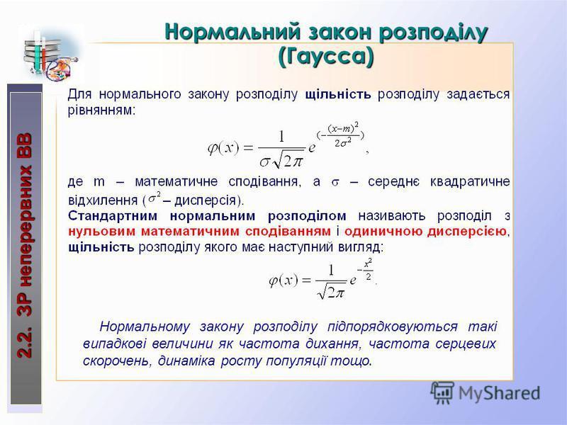 Нормальний закон розподілу (Гаусса) 2.2. ЗР неперервних ВВ Нормальному закону розподілу підпорядковуються такі випадкові величини як частота дихання, частота серцевих скорочень, динаміка росту популяції тощо.