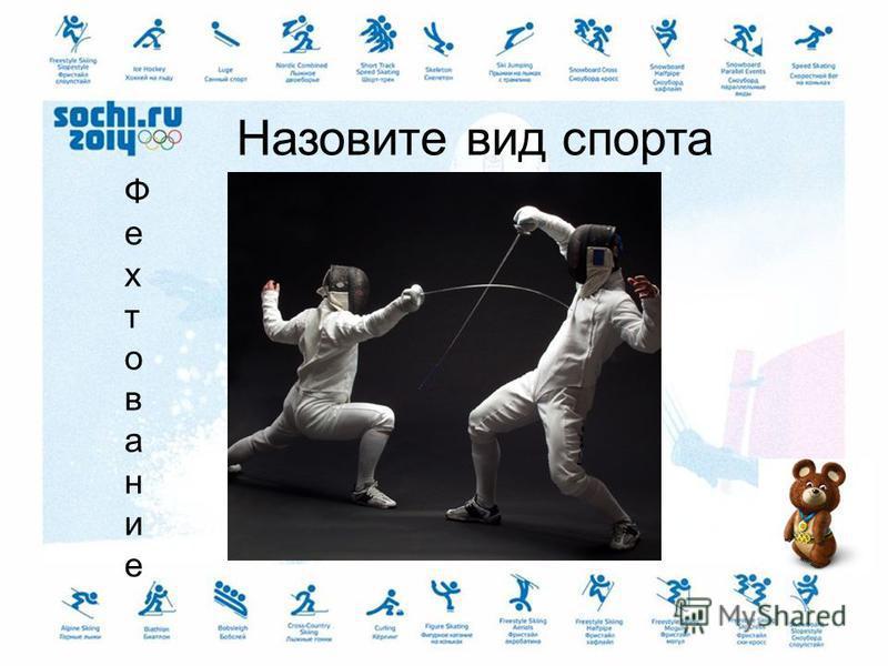 Назовите вид спорта Фехтование Фехтование