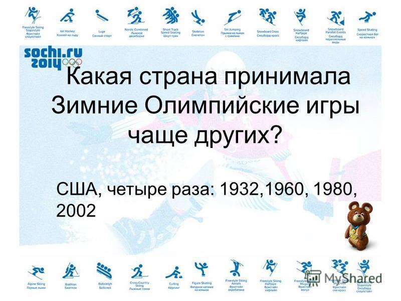 Какая страна принимала Зимние Олимпийские игры чаще других? США, четыре раза: 1932,1960, 1980, 2002