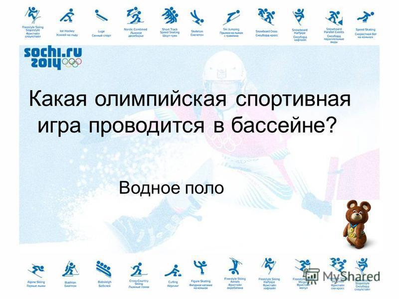 Какая олимпийская спортивная игра проводится в бассейне? Водное поло
