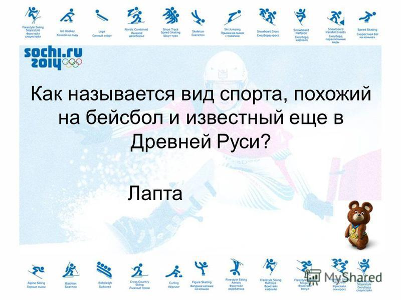 Как называется вид спорта, похожий на бейсбол и известный еще в Древней Руси? Лапта