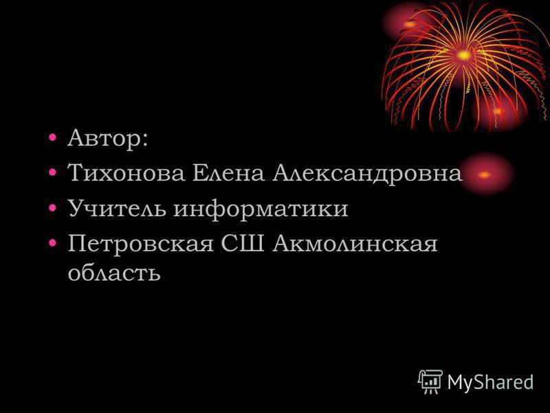 Автор: Тихонова Елена Александровна Учитель информатики Петровская СШ Акмолинская область