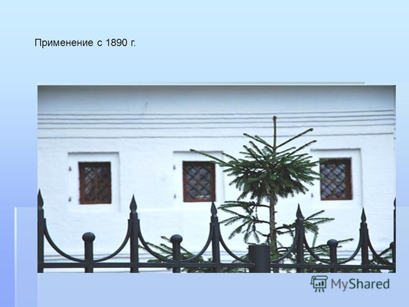 Применение с 1890 г.
