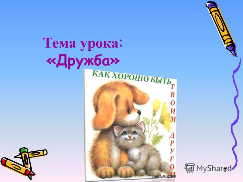 Тема урока : «Дружба» 3