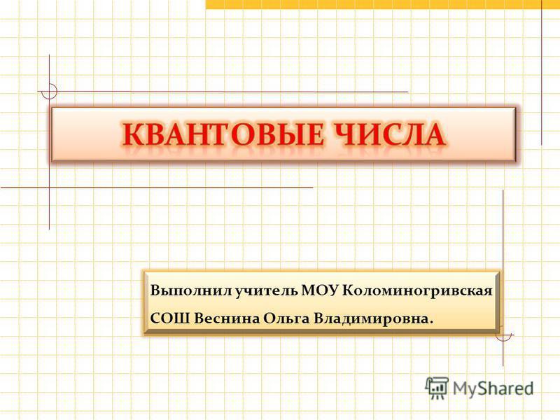 Выполнил учитель МОУ Коломиногривская СОШ Веснина Ольга Владимировна.