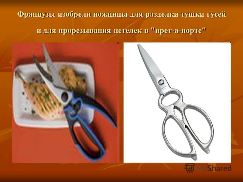 Французы изобрели ножницы для разделки тушки гусей и для прорезывания петелек в прет-а-порте