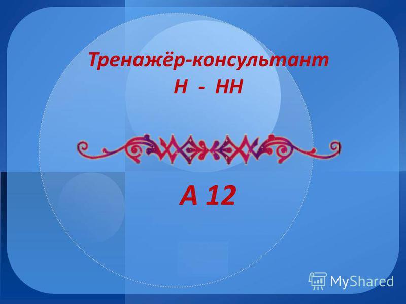 Тренажёр-консультант Н - НН А 12
