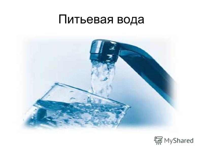 Питьевая вода.
