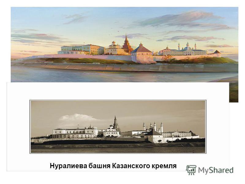 . Нуралиева башня Казанского кремля