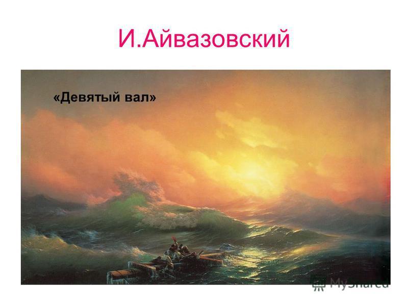 И.Айвазовский «Девятый вал»