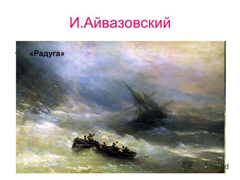 И.Айвазовский. «Радуга»
