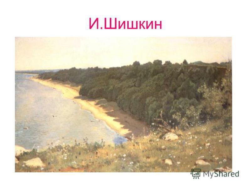 И.Шишкин.